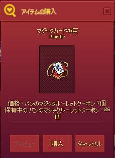 マジックカードの笛