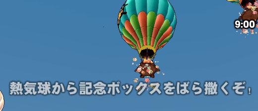 熱気球から記念ボックスをばら撒くぞ!