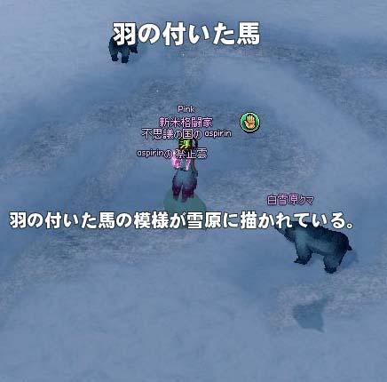 白雪原クマ