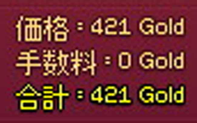 421ゴールド