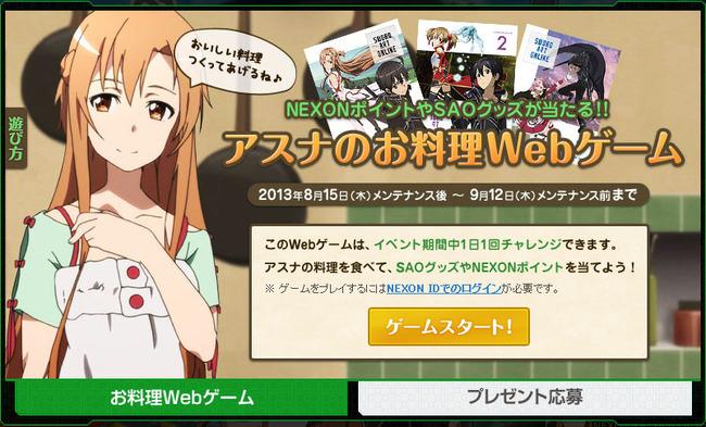 アスナのお料理Webゲームスタート!
