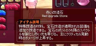 赤い改造石