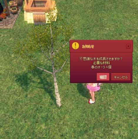 完成した不思議な木をクリック