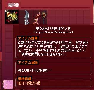 龍武器外見記憶呪文書