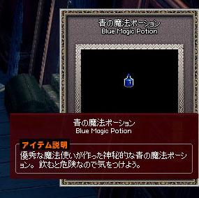 青の魔法ポーション