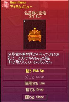 名品館の宝箱