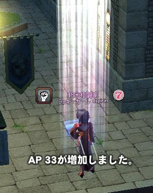 AP 33が増加しました。