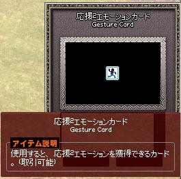 応援2エモーションカード