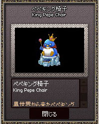 King Pepe Chair
