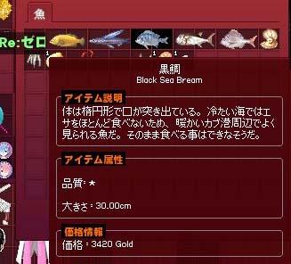 黒鯛3420G