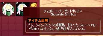 チョコレートプレゼントボックス