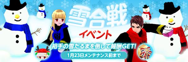 news_190109_snow_bv3
