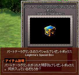 パートナーラグリンネのスペシャルプレゼントボックス