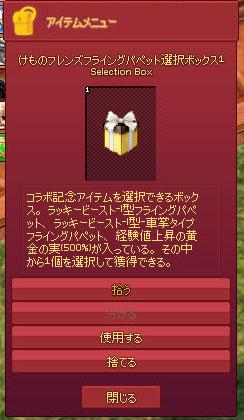 けものフレンズフライングパペット選択ボックス1