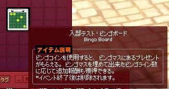 入部テスト:ビンゴボード