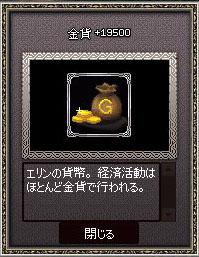 金貨19500