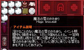 魔法の雪のかたまり
