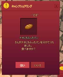 ナオにもらったパン