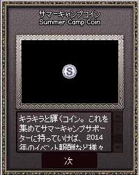 サマーキャンプコイン