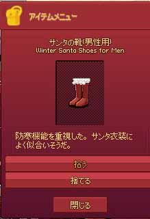 サンタの靴!