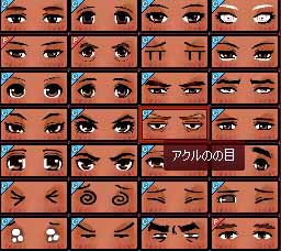 アクルのの目