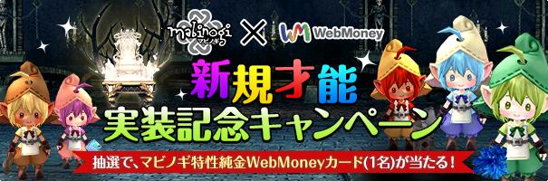 news_171220_webmoney_eXtX
