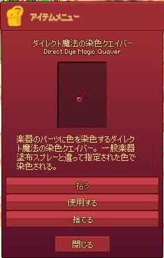 ダイレクト魔法の染色クエイバー