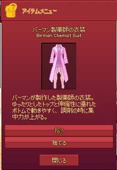 バーマン製薬師の衣装