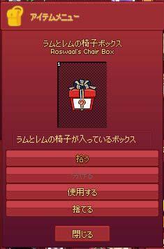 ラムとレムの椅子ボックス