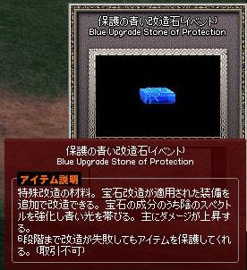 保護の青い改造石