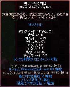 mabinogi_2010_10_23_029