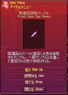 ピンク色指定染色アンプル