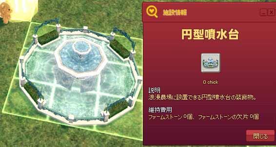 円型噴水台