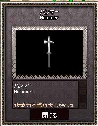 ハンマー…