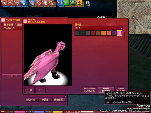 ピンクが選べるファイアドラゴン