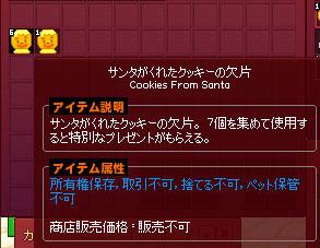 サンタがくれたクッキーの欠片