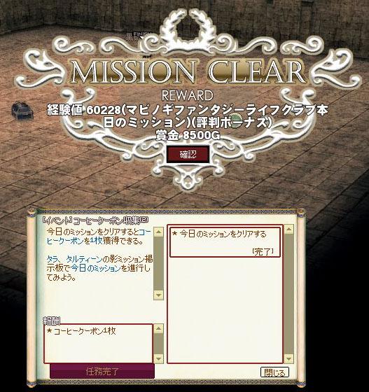 FLC本日のミッション