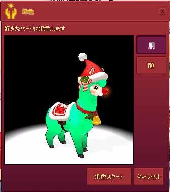 クリスマスアルパカ胴