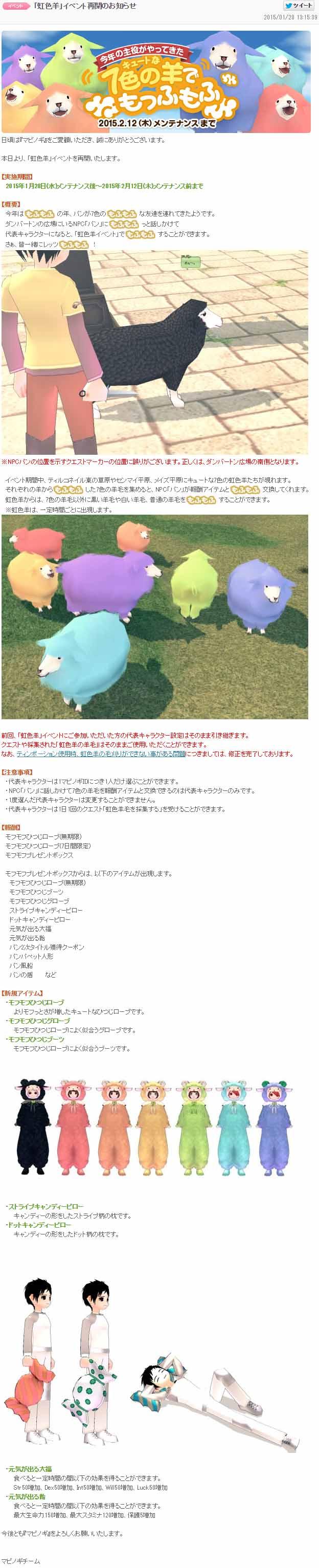 虹色羊イベント再開