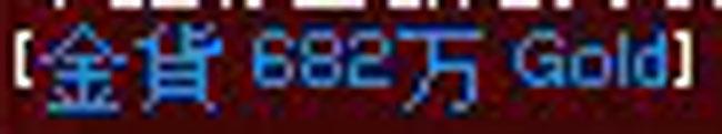 682万G