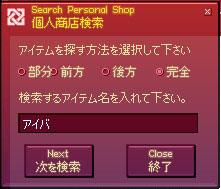 個人商店検索