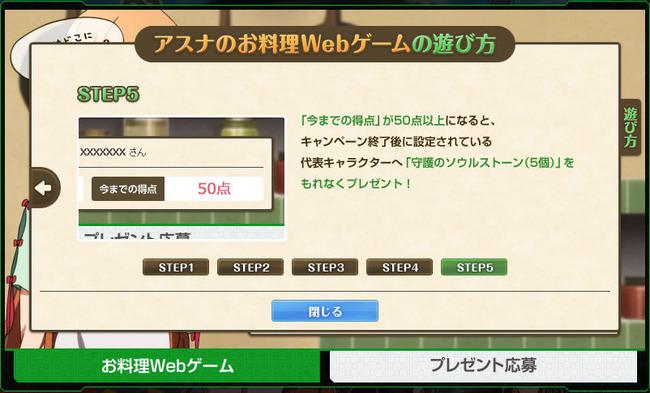 アスナのお料理Webゲームの遊び方STEP5