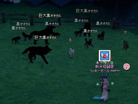 巨大黒オオカミ