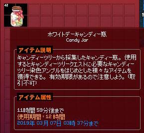 ホワイトデーキャンディー瓶