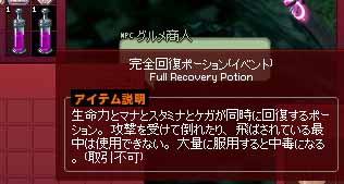 完全回復ポーション(イベント)