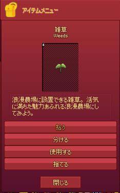 雑草wwwww