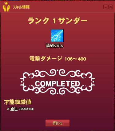 電撃ダメージ106~400