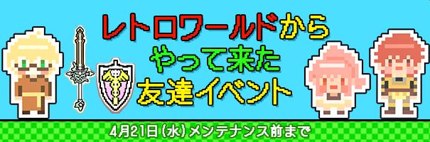 news_210324_retoro_kh77