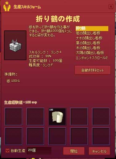 折り鶴の作成