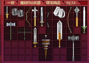 魔族印の武器